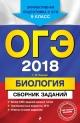 ОГЭ-2018 Биология 9 кл. Сборник заданий
